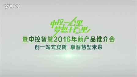 中控智慧2016新产品推介会(武汉站)
