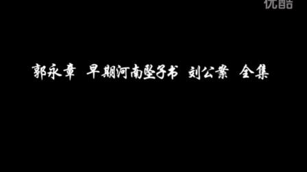 郭永章 早期河南坠子 刘公案 全集