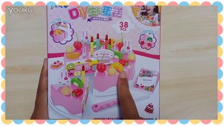 若涵乐园 亲子游戏 生日蛋糕diy 水果切切乐 过家家 早教游戏