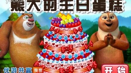 熊大的生日蛋糕 熊出没之熊心归来 (2016)熊出没之秋日团团转
