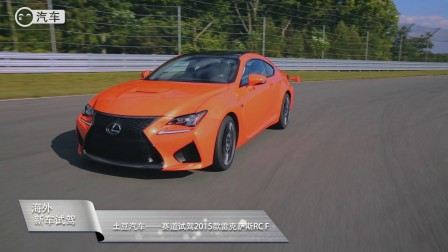 标配5.0升V8引擎 海外赛道试驾雷克萨斯RC F(中文/超清)