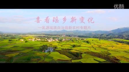 喜看瑶乡新变化——乳源瑶族自治县新农村建设视频