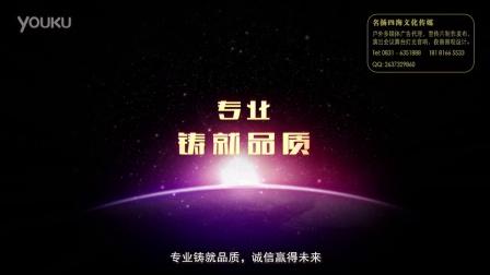 鸿成达企业宣传片