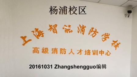 上海智能消防学校杨浦校区