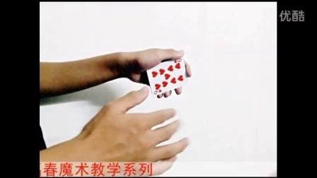 魔术教学 连续变扑克