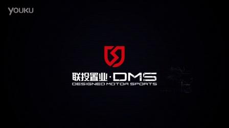 联投置业-DMS车队 CHINA-GT 元年集锦
