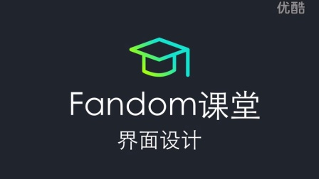 Fandom课堂4-界面设计