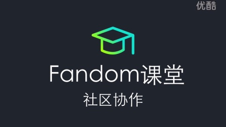 Fandom课堂7-社区协作