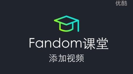 Fandom课堂5-添加视频