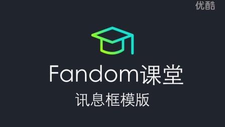 Fandom课堂34-讯息框模版
