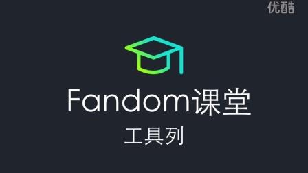 Fandom课堂26-工具列