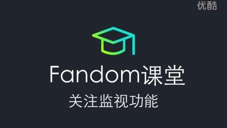 Fandom课堂27-关注监视功能
