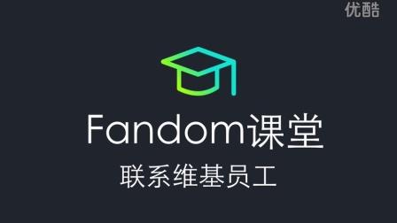 Fandom课堂28-联系维基员工