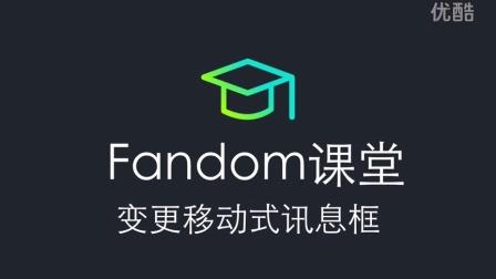 Fandom课堂30-变更移动式讯息框
