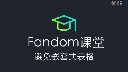 Fandom课堂31-避免嵌套式表格