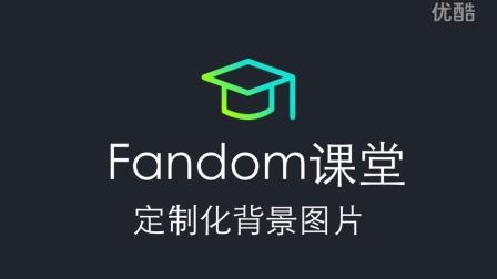 Fandom课堂19-定制化背景图片