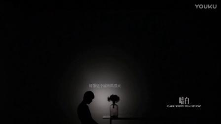 内蒙古暗白个人微视频 《孤独人》30s