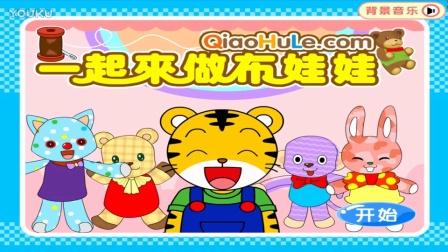 巧虎来啦 一起来做布娃娃 中文版动画片 巧虎乐智小天地