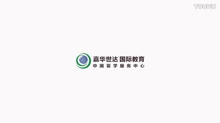 嘉华世达国际教育——中国留学服务中心年会视频宣传片