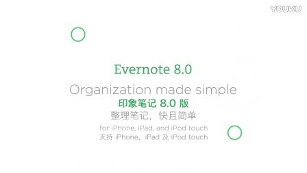 印象笔记 iOS 8.0 版发布,简单快!