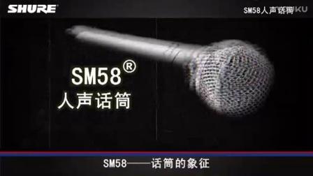 sm58_cn.mp4-muxed(000000000-000058355)