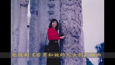 相依相伴--电视连续剧《若男和她的儿女们》插曲   演唱:李秀兰   词:贺东久   曲:王云之