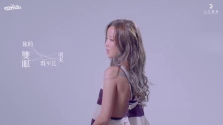 [Official MV] 黄美珍JANE-左耳