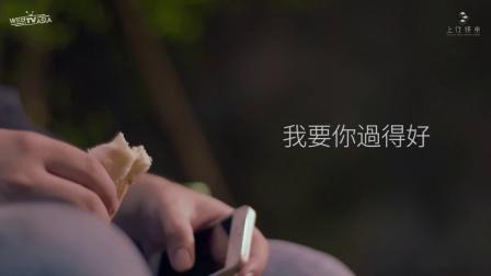 [Official MV] 车志立 - 我要你过得好