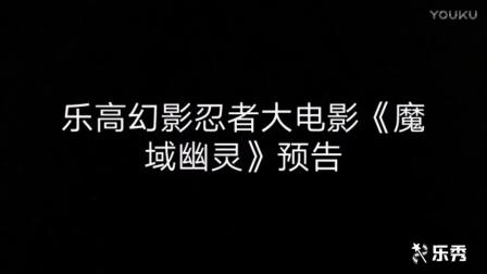 【神影】乐高幻影忍者大电影《魔域幽灵》预告(英文版)