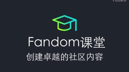 Fandom课堂9-创建卓越的社区内容