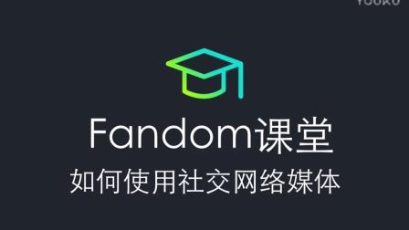 Fandom课堂12-如何使用社交网络媒体
