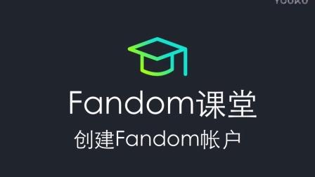 Fandom课堂13-如何创建Fandom帐户