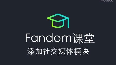 Fandom课堂14-如何添加社交媒体模块