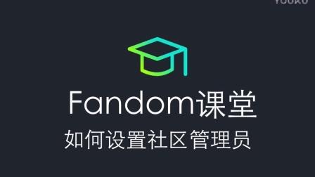 Fandom课堂15-如何设置社区管理员