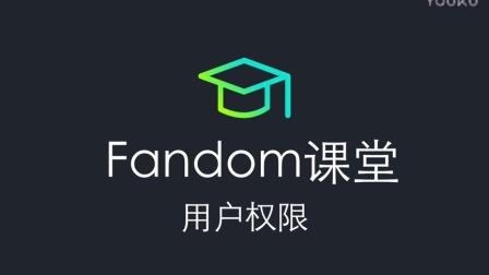 Fandom课堂16-用户权限