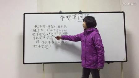 """2011级4班17号一题多解微课系列之""""牛吃草""""问题"""
