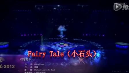 英文歌曲Fairy Tale (小石头)