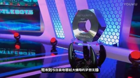 博茨大战(机器人大战)新·第二季(中文版)第三集