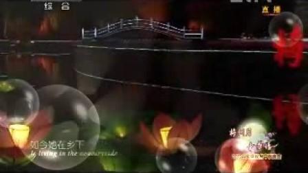 """""""梅州月 中华情""""2013中央电视台中秋晚会(测试版20131009)"""