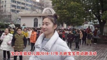 宝应实验幼儿园2017年2月20日大班陆雅雯带动跳《大小姐》