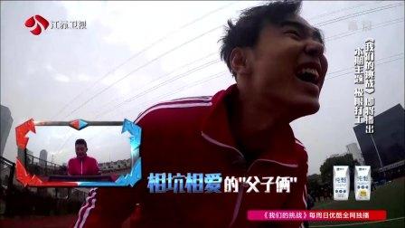 """我们的挑战 20170219:黄晓明""""字母数字""""傻傻分不清楚 与薛之谦展开""""抢车""""大战"""