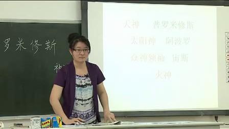 小学六年级语文优质课观摩视频《普罗米修斯》人教版索老师