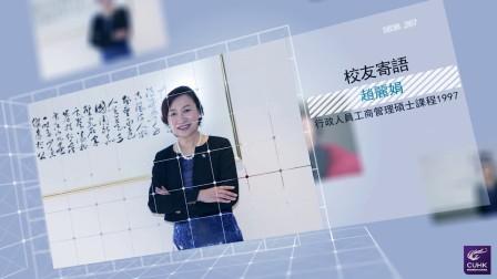 20150727 香港中文大學商學院: 校友寄語 — 趙麗娟 (行政人員工商管理碩士 1997)