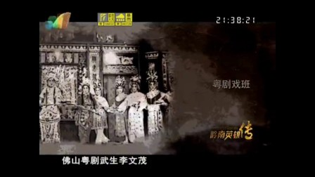 岭南英雄传 黄华宝师祖的故事 粤语中字