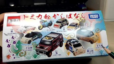 东知聊车【20】TOMY日本民间童话故事8车套装 桃太郎 金太郎 一寸法师