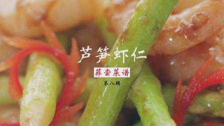 菲尝菜谱:芦笋虾仁