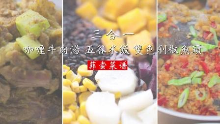 菲尝菜谱:三合一(咖喱牛肉汤、五谷米饭、剁椒鱼头)