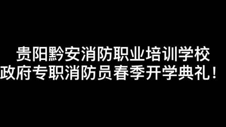 贵阳黔安消防职业培训学校专职消防员春季开学典礼!