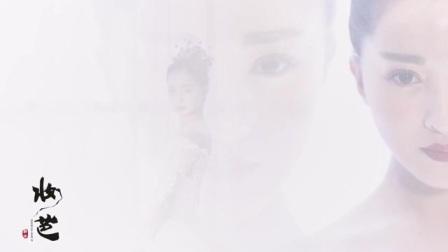 内蒙古包头暗白婚礼纪实《妆芭广告30秒》