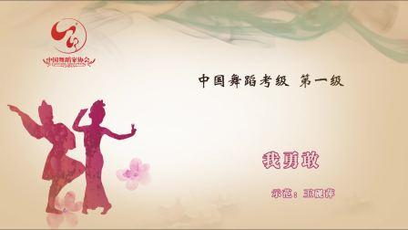 舞协中国舞蹈考级第四版1级-3(我勇敢)